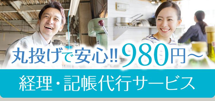 茅ヶ崎 経理・記帳代行サービス