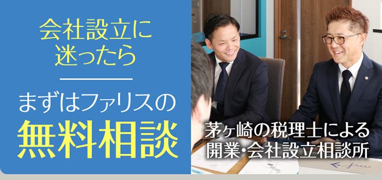 茅ヶ崎 開業・会社設立相談所