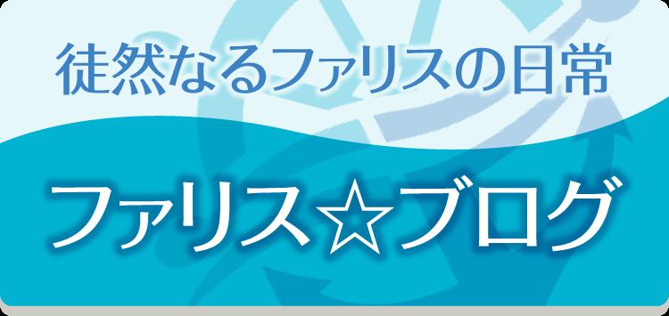 徒然なるファリスの日常 ファリス☆ブログ