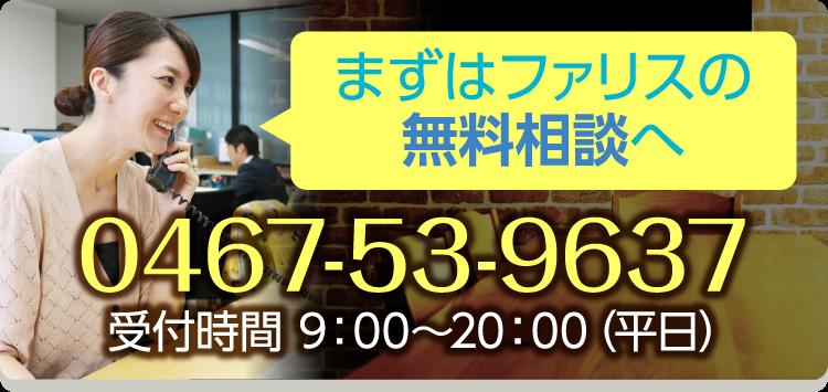まずはファリスの無料相談へ 0467-53-9637 受付時間 9:00~20:00(平日)